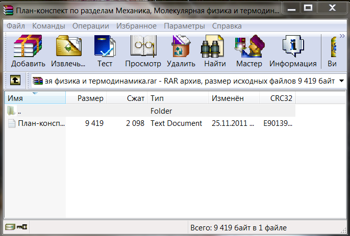 Как распаковать файлы с расширением .zip или .гаг либо сжать их при помощи архиватора