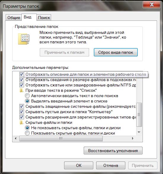 Как сделать чтобы отображались файлы