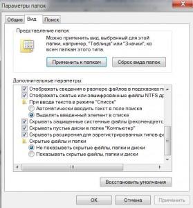 Скрытые папки и файлы Windows