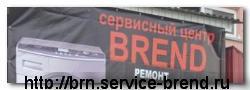 http://brn.service-brend.ru