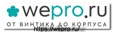 https://wepro.ru/