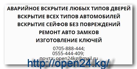 http://open24.kg/